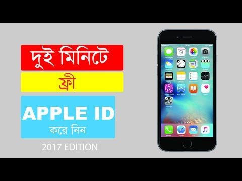 How to Create Free Apple ID from Bangladesh 2017