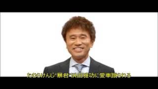 """たむらけんじ""""暴君""""浜田雅功に愛車蹴られる。車はどうなったのか? 動画..."""