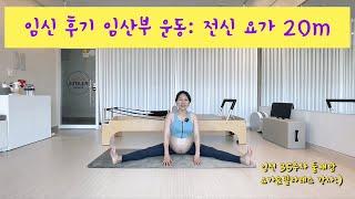 임신 후기 임산부 운동: 전신 요가 20m