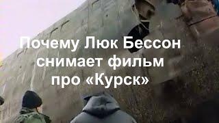 """Почему Люк Бессон снимает фильм про """"Курск"""""""