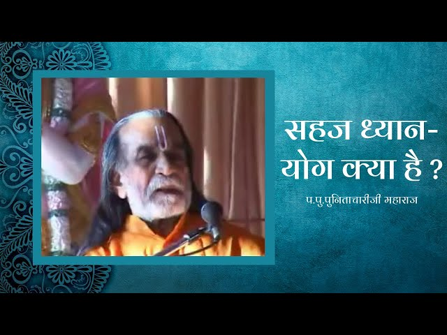 सहज ध्यान-योग क्या है | What is Sahaj Dhyan Yog (Spontaneous Meditation) | P.P.Punitachariji Maharaj