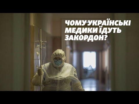 Радіо Свобода Україна: Чому українські медики їдуть працювати за кордон під час коронавірусу?