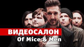Аарон Поли из Of Mice & Men  смотрит  русские клипы