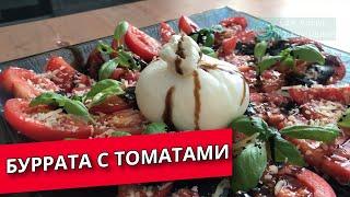 Простая закуска из помидоров с бурратой. Эту закуску готовить несколько минут, а съедают еще быстрее