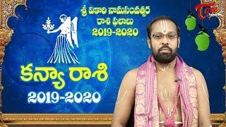 Ugadi Rasi Phalalu 2019 - 2020 | Kanya Rasi | Vikari Nama Samvatsaram Ugadi | BhakthiOne
