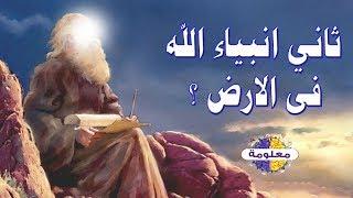 من هو أول الأنبياء بعد آدم عليه السلام وماذا فعل ؟