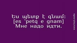 Проект «Учим армянский язык». Урок 45