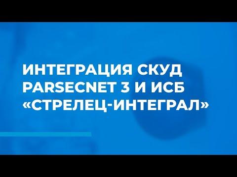 Интеграция СКУД ParsecNET