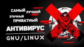 Самый лучший антивирус для GNU/Linux, Android, iOS, Windows