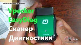 ▶ Vpecker EasyDiag Wi Fi ◀  ОБД2 Сканер 💻 Компьютерной Диагностики Velicle Doctor Idutex
