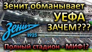 """Зенит обманывает УЕФА? Афера века на стадионе """"Санкт-Петербург"""""""