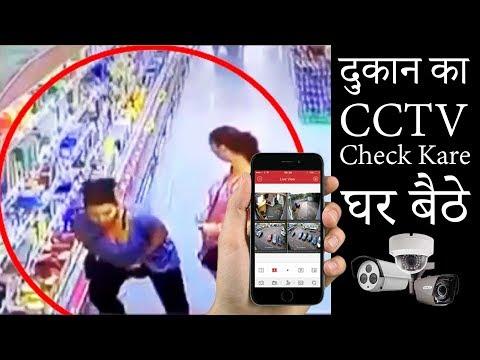 Dukan Ka CCTV Camera Check Kare Ghar Baithe   How to Check Shop-Office CCTV Camera from Home