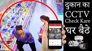 Dukan Ka CCTV Camera Check Kare Ghar Baithe | How to Check Shop-Office CCTV Camera from Home