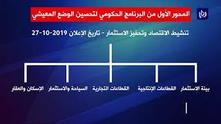 الحكومة تطلق الحزمة التنفيذية الرابعة من برنامج التحفيز الاقتصادي (24/12/2019)