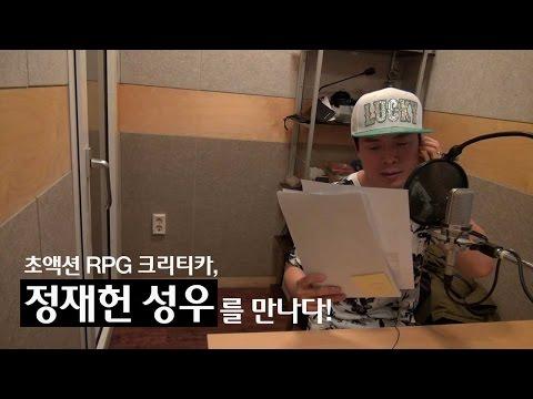 크리티카 온라인 '정재헌' 성우 인터뷰 (KRITIKA VOICE ACTOR 'JAE HEON JEONG' INTERVIEW)