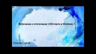 Включение и отключение USB порта в Windows 7