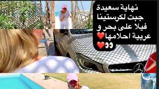 نهاية سعيدة جبت لكرستينا فيلا على بحر و عربية احلامها