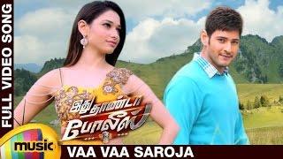 Vaa Vaa Saroja Full Video Song | Idhu Thanda Police Tamil Movie | Mahesh Babu | Tamanna | Aagadu