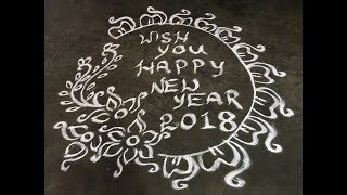 Happy New Year 2018 Rangoli Design - New Year Welcome Wishes