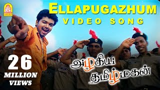 ellapugazhum-song-from-azhagiya-tamil-magan-ayngaran-quality