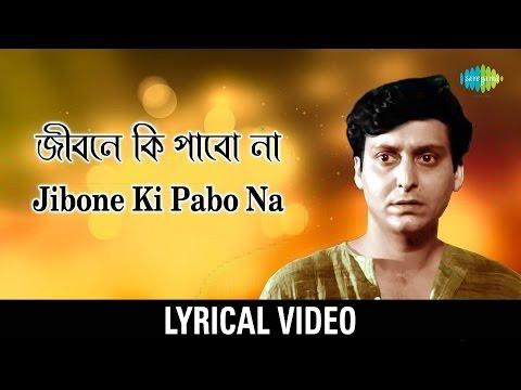 Jibane Ki Pabo Na Lyrical    জীবনে কি পাবো না   Manna Dey & Chorus