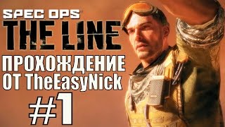 видео spec ops the line прохождение