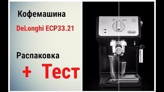 Кавоварка DeLonghi ECP33.21 РОЗПАКУВАННЯ+ТЕСТ