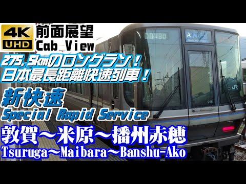 【4K前面展望】JR西日本 新快速 敦賀~米原~播州赤穂(新快速最長運用)