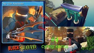 игра block n load супер катка #4