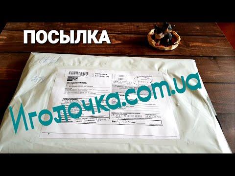 Посылка с сайта Иголочка.com.ua и небольшие покупки августа.