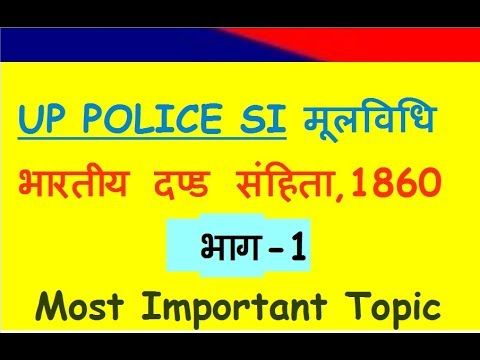 UPP SI Most important मूल विधि Indian penal code (IPC) Act 1860 in Hindi Part- 1