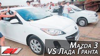 Гранта против Mazda 3 - Автозвук(Финал соревнования RBR 2016. г. Волгоград Класс: А. Видеоблог «Easy Tuning» - это живое доказательство тому, что любо..., 2017-01-02T00:30:02.000Z)