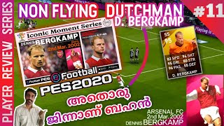 How To Use D.Bergkamp Perfectly In PES 2020 || The Playmaker Legend || Player Review Episode 11