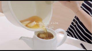 kaori vlog #104 自製水果茶\懶人料理\節慶箱整理收納\精品二手寄賣\簡單的小乖慶生會
