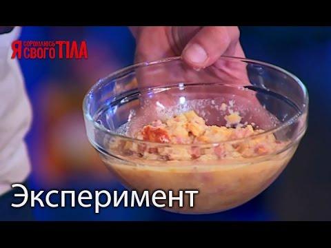 Эксперимент - Алкогольная рвота