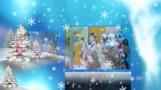 Новый год 2014 детсое слайд шоу Урюпинск