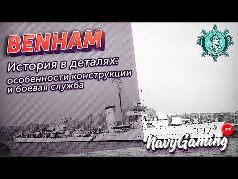 USS Benham (DD-397)- История в деталях-обзор корабля от Navygaming в ⚓ World Of Warships