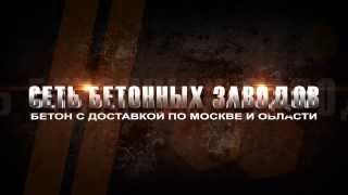 видео Доставка бетона с завода в Голицыно