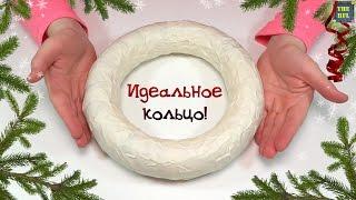 ★ ИДЕАЛЬНОЕ  КОЛЬЦО за 50 руб.! (Новогодний венок своими руками) Светлана Няшина