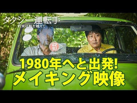 『タクシー運転手 ~約束は海を越えて~』メイキング映像