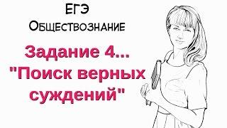 Задания №4, 7, 11, 13, 16, 17 в ЕГЭ по обществознанию 2018