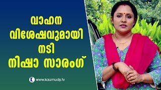 Serial actress Nisha Sarangh talks about her vehicles | Kaumudy TV