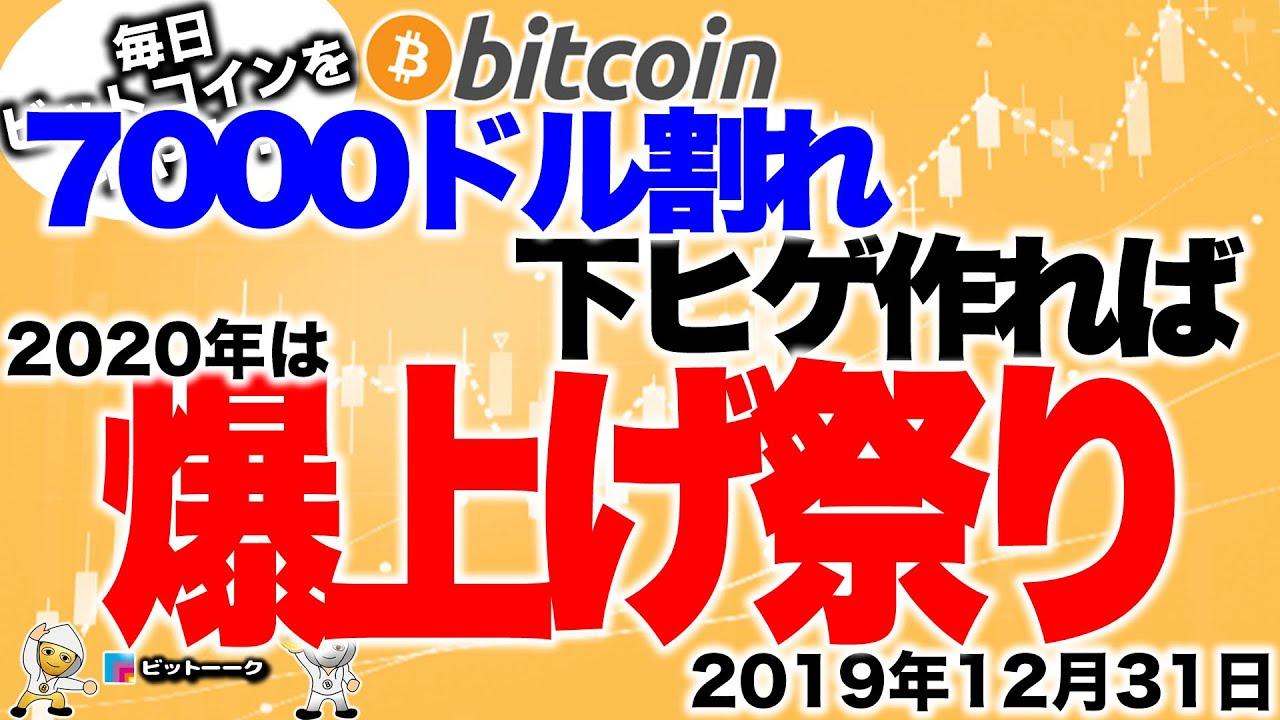【ビットコイン】12月21日の暴落で2020年はもう上がらない?!