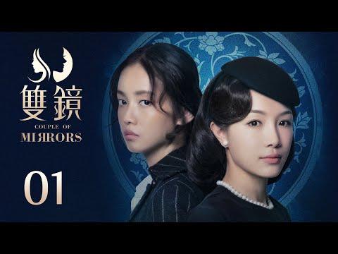 《双镜 Couple of Mirrors》EP01:3,2,1,请睁眼  | 张楠 孙伊涵 | 近代都市爱情悬疑剧 | 欢娱影视