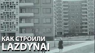 Как строили район Лаздинай. Вильнюс. Литва.