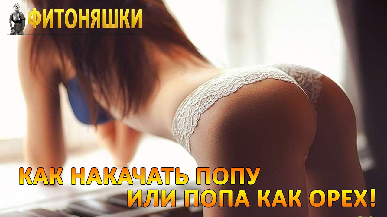 hochu-bolshuyu-popu-bistro