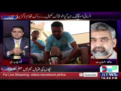 No player Is Qualified For Next Olympics From Pakistan | Neo News