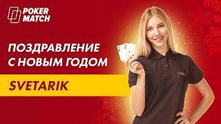 Svetarik поздравляет вас с наступающим Новым годом!