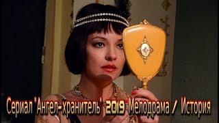 Сериал Ангел хранитель (2019) смотреть фильм-мелодрама на Первом канале 16 серий  Трейлер-анонс