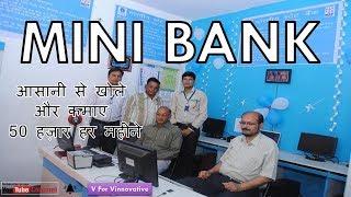 How to Open Mini/Kiosk Bank. Full Detail. Earn 50,000/Month. How to earn money.